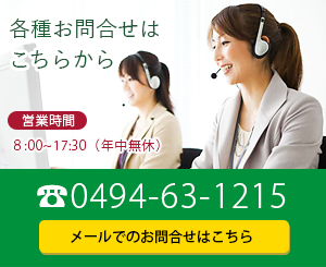 ご予約・お問合せはTEL.0494-63-1215